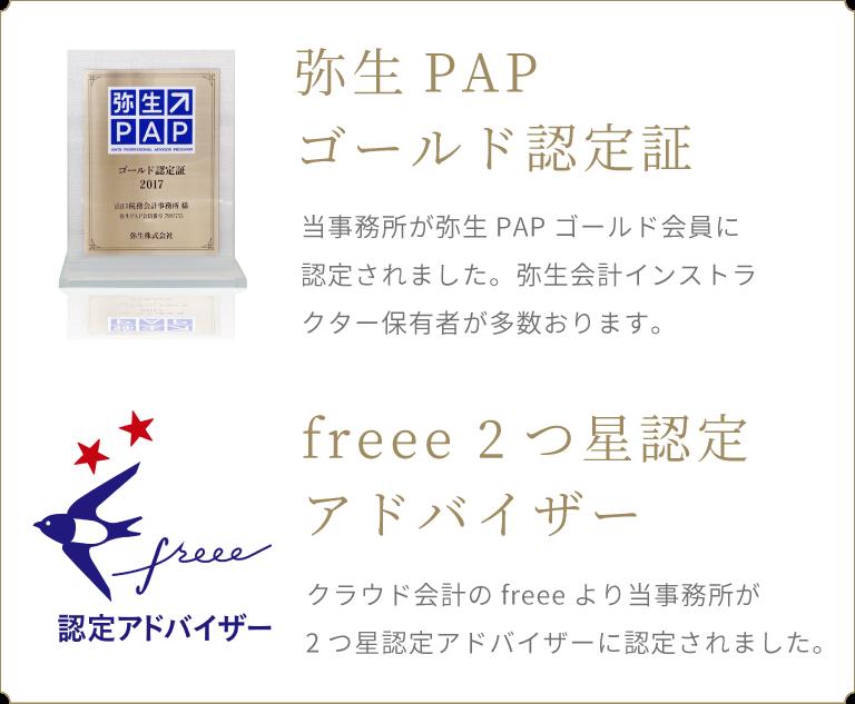 弥生PAPゴールド認定証 当事務所が弥生PAPゴールド会員に認定されました。
