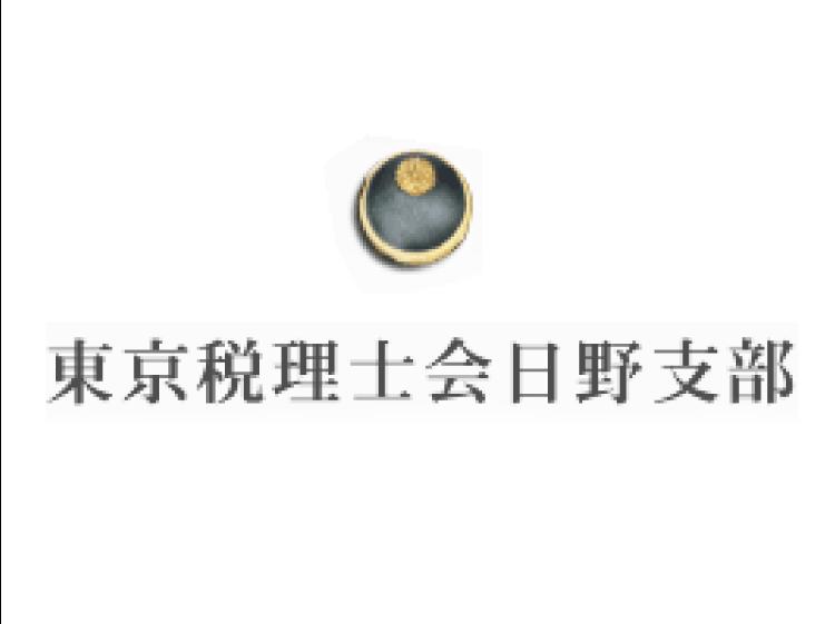 東京税理士会日野支部