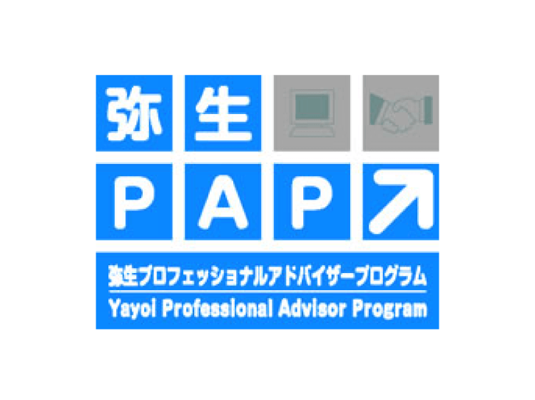 弥生PAP会員