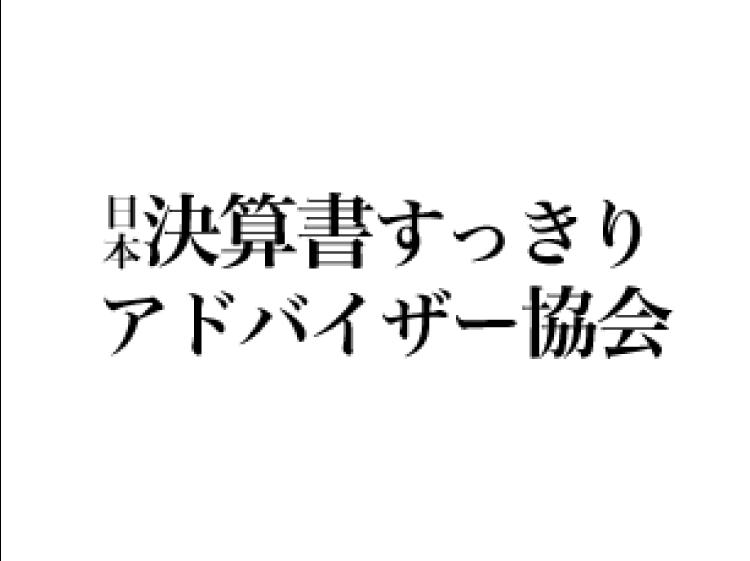 日本決算書すっきりアドバイザー協会