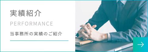 実績紹介 PERFORMANCE