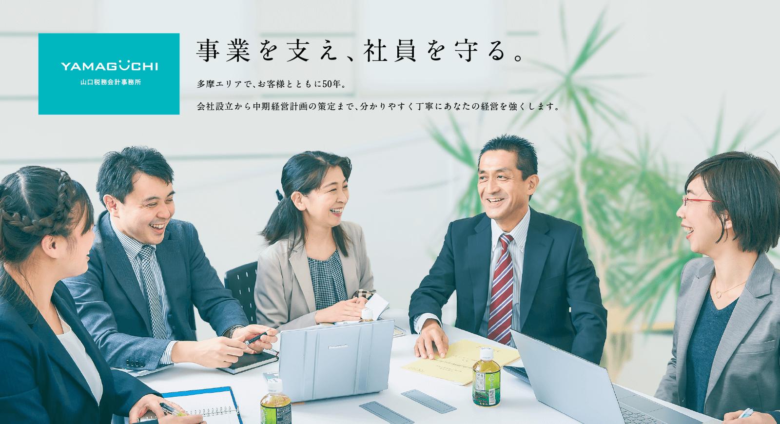 事業を支え、社員を守る。多摩エリアで、お客様とともに50年。会社設立から中期経営計画の策定まで、分かりやすく丁寧にあなたの経営を強くします。